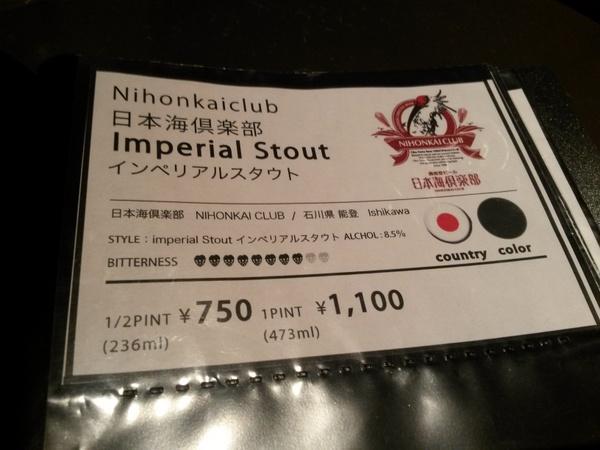 nihonkaiclubimperialstout-001